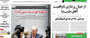 تيتر روزنامه هاي شنبه 09 تیر1397